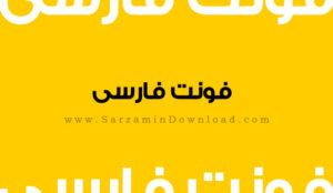 مجموعه کامل فونت فارسی